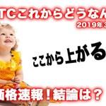 2019年3月30日(土)ビットコイン価格予想!今が買い?今が売り?結論は?「ビットコイン今後どうなる!?」