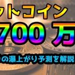 ビットコイン 3700万円に根拠ありの爆上がり予想!