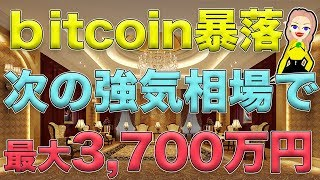 【仮想通貨】ビットコイン暴落から回復!次の強気相場で最大3700万円になる訳と今後の上昇は?