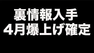 【インサイダー情報入手】4月〇〇日爆上げ確定コインを発表します!