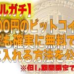 超確実に5500円のビットコインを手に入れる方法!