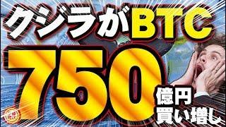 【仮想通貨】クジラがビットコイン(BTC)750億円買い増し