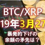 【BTC/XRP】ビットコインとリップルはどうなる?3月27日の分析&短観 暴発的下げの余韻の矛先は?