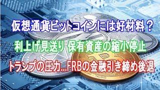 仮想通貨ビットコインには好材料?利上げ見送り 保有資産の縮小停止 トランプの圧力   FRBの金融引き締め後退