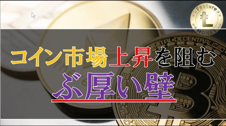仮想通貨FXNews:コイン市場上昇を阻むぶ厚い壁!