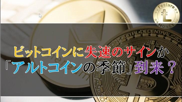 仮想通貨FXNews:ビットコインに失速のサイン?「アルトコインの季節」到来か?