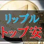 仮想通貨FXNews:リップル前代未聞のストップ安!
