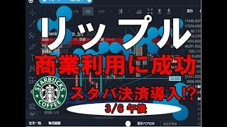リップル(XRP)国際送金商業利用に成功、スタバがビットコイン決済導入?(仮想通貨、暗号通貨)