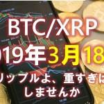 【XRP/BTC】リップルとビットコインたちはどうなる?3月19日の予想&ふり返り リップル重すぎわろた