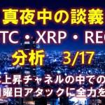 【XRP/BTC/ETH】リップルとビットコインたちはどうなる?3月17日の予想&ふり返り【雑談】