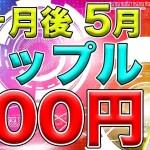 【仮想通貨】リップル(XRP)ビットコインETFにより5月に200円に爆上げする可能性