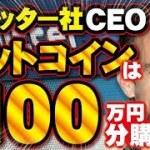 ツイッター(twitter)社CEO「ビットコインは毎週100万円分購入」【仮想通貨】