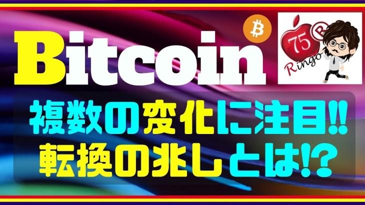 【暗号資産】ビットコイン 相場は「複数の変化」が確認されている 仮想通貨