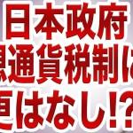 日本政府、仮想通貨に対する税金制度の変更はなしか!?
