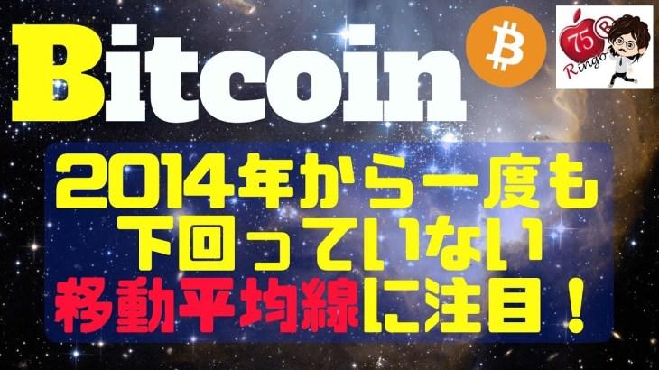 【ビットコイン】いよいよ転換の可能性が濃厚に!? 暗号資産 相場の行方は!?