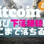 【暗号資産】ビットコイン再び下落。「売り仕掛け」はまだ続くのか!?