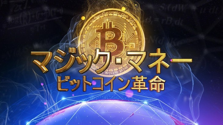 マジック・マネー:ビットコイン革命