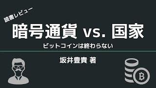 『暗号通貨 vs. 国家』坂井豊貴~仮想通貨・ビットコインの始まりと生態系、将来~(読書レビュー)