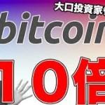 【仮想通貨】ビットコイン先物取引 出来高10倍まで急上昇!大口投資家参入か!? アップデート仮想通貨大学