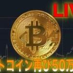 1ビットコイン50万突破