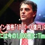 ビットコイン価格「1BTC=4億円」の可能性 将来的には今の1,000倍に:Tim Draper
