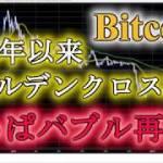2015年から転換を迎えたビットコイン。ゴールデンクロスにより高騰相場再来か⁉