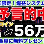 【2019年高値更新】ビットコインが46万円→56万円まで急騰!売り時はいつ⁉︎