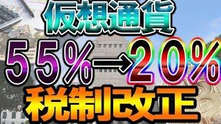 仮想通貨 税金 最高税率55%から20%へ? 税制改正 最新情報