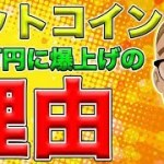 【仮想通貨】ビットコインが56万円まで爆上げした理由