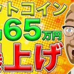 【仮想通貨】ビットコイン6月65万円に到達する可能性大
