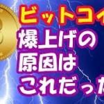 【仮想通貨】ビットコイン 想像を絶する爆上げの原因が判明!70万円も十分視野に!!