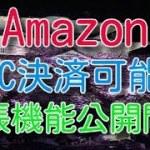 Amazonでビットコイン決済可能!?ライトニング活用のブラウザ拡張機能が公開間近!!