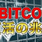 【仮想通貨】BITCOIN(ビットコイン)復活の兆し!仮想通貨投資はやるべき?
