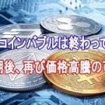 「ビットコインバブルは終わってない」半減期後、再び価格高騰の可能性:中国BTC億万長者【仮想通貨】