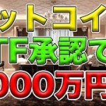 【仮想通貨】ビットコイン(BTC)ETF承認で1000万円まで爆上げ