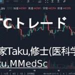 【仮想通貨】【ビットコイン】BTC爆上げ、これからのトレードの仕方について解説/投資家Taku,修士(医科学)医学部大学院卒。MMedSc.