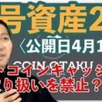 【COINOTAKU 伊藤の暗号資産2.0】ビットコインキャッシュの取り扱いを禁止?!<4月17日公開分>