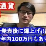 仮想通貨ビットコイン 新元号【令和】発表で爆上げ!G20日本開催で爆上げなるか!