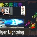 【bitFlyer Lightning FX】ビットコインFX大暴騰 平成最後の昇龍拳 ロスカット連鎖フリーズ演出付き