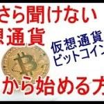 【仮想通貨初心者の方へ】今更聞けない仮想通貨、ビットコインについて!これを聞いてまずは始めてみよう!