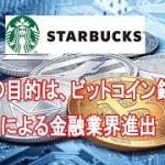 スターバックス、真の目的はビットコイン銀行による金融業界進出【仮想通貨】