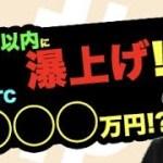 【暗号資産】今後、2年以内でビットコインが◯◯◯万円になる可能性が浮上している!! |アップデート仮想通貨大学