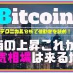【暗号通貨】ビットコインの「強気相場」はこれから来る!! 仮想通貨