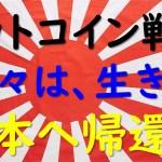 2019-5-12【ビットコイン】【警報発令!】我ら中野研究会は、最後の防衛線に備え、総員、戦闘態勢に入れ!