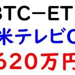 2019-5-6【ビットコインETF承認】直前で、アメリカ全土で【ビットコイン購入促進のテレビCM】が始まった!政府によるアメリカ人所得倍増計画発動!6月からは日本でもテレビCM開始か?