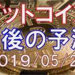 ビットコイン予測 2019/05/22