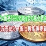 ビットコイン価格「220万円」まで急上昇の可能性も 100万円から一気に最高値更新か?