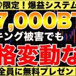 【ビットコイン】44億円分のハッキング被害を受けても、チャートに影響なし!