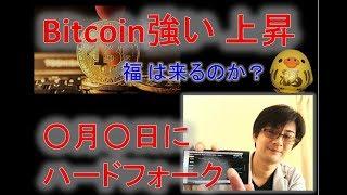 #仮想通貨 【仮想通貨】5/9 ビットコイン強い上昇見せるが、○月○日に予定されているイベントでどうなるか!!