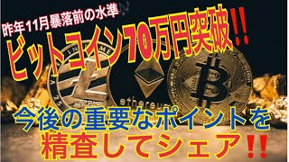 仮想通貨:ビットコイン70万円突破! 昨年11月暴落前の水準まで回復。 今後の重要なポイントをシェア!【暗号資産】
